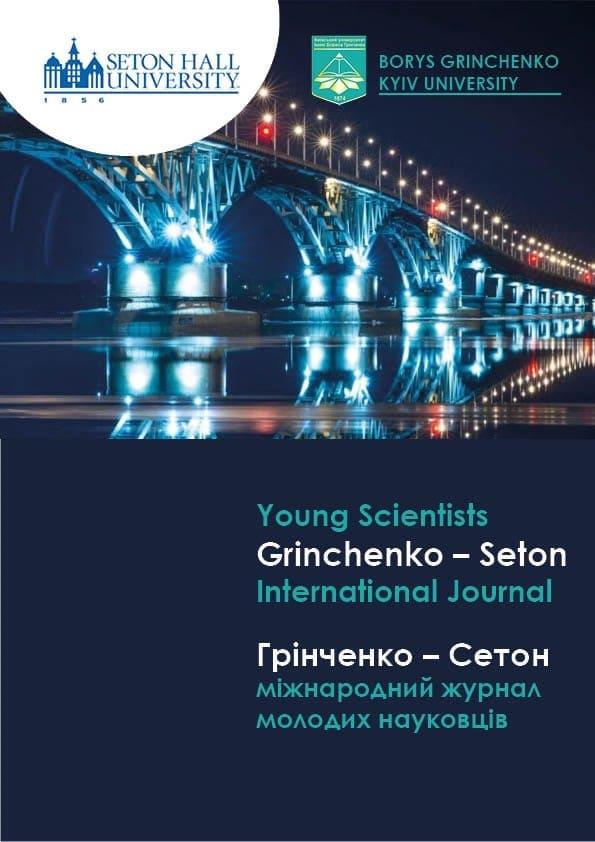 View Том 1 № 1 (2020): Грінченко - Сетон міжнародний журнал молодих науковців