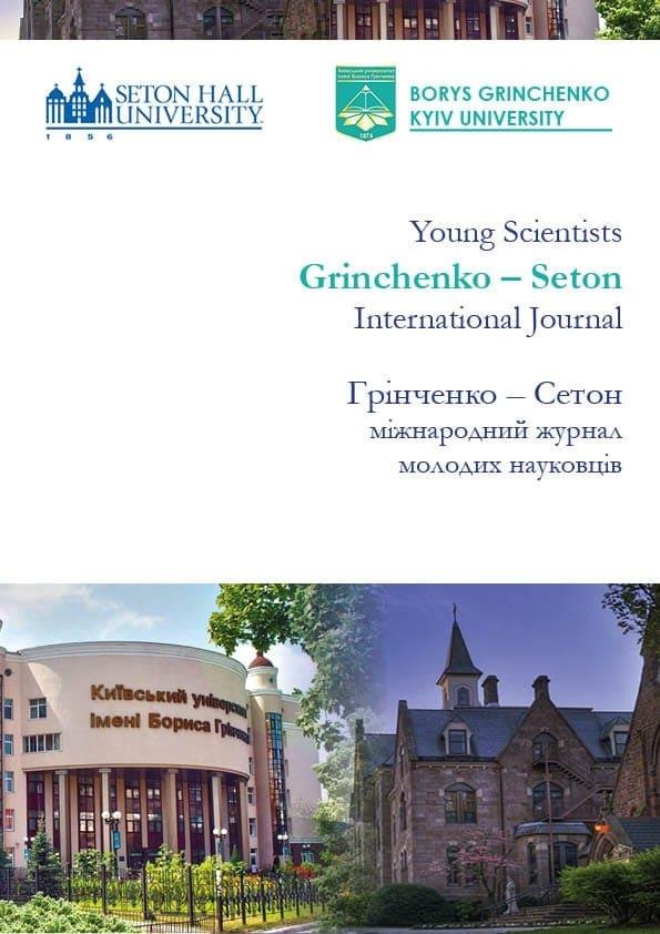 View Том 2 № 2 (2021): Грінченко - Сетон міжнародний журнал молодих науковців
